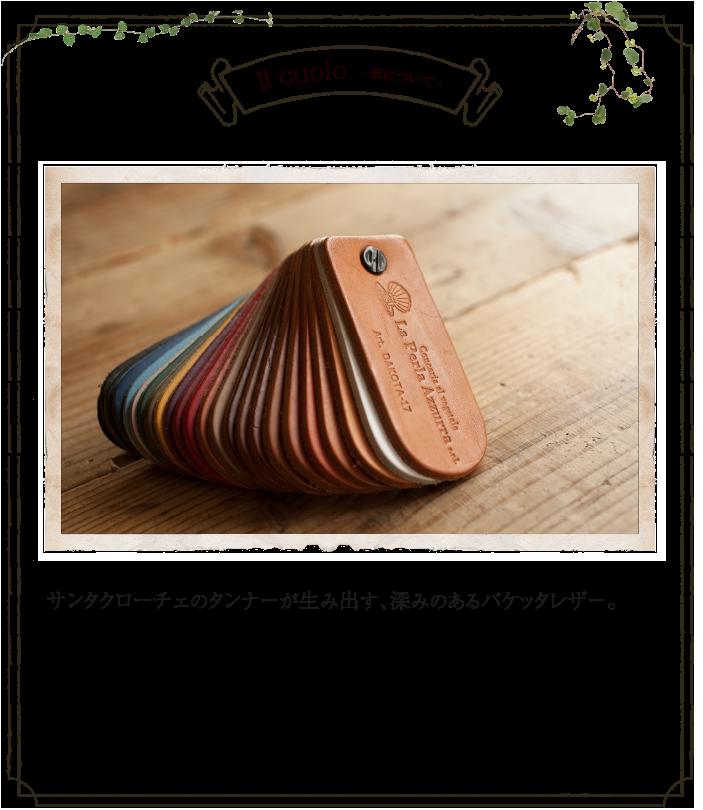 サンタクローチェのタンナーが生み出す、深みのあるバケッタレザー。