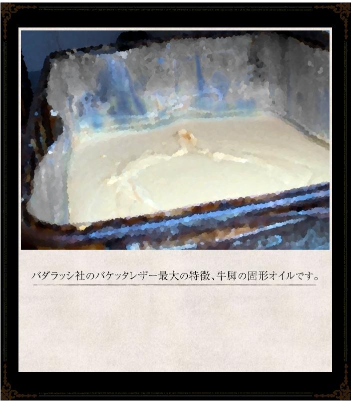 バダラッシ社のバケッタレザー最大の特徴、牛脚の固形オイルです。