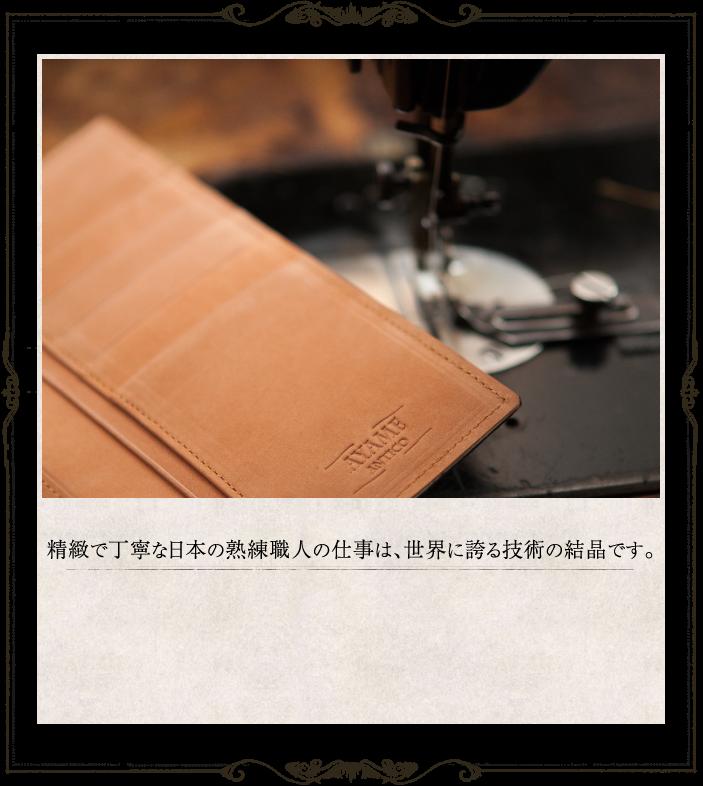 精緻で丁寧な日本の熟練職人の仕事は、世界に誇る技術の結晶です。