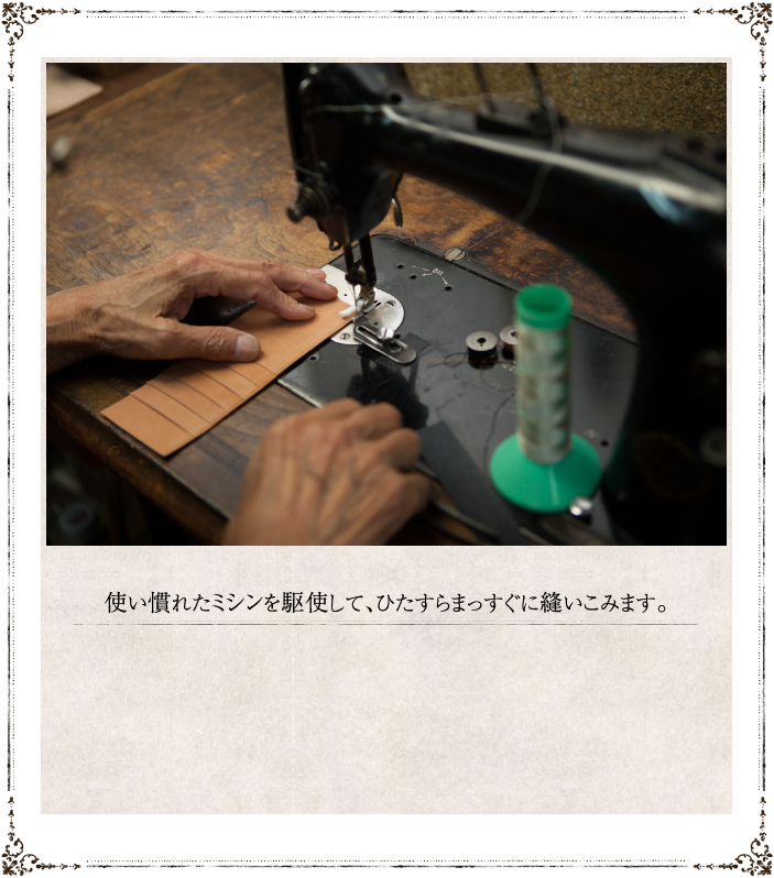 使い慣れたミシンを駆使して、ひたすらまっすぐに縫いこみます。
