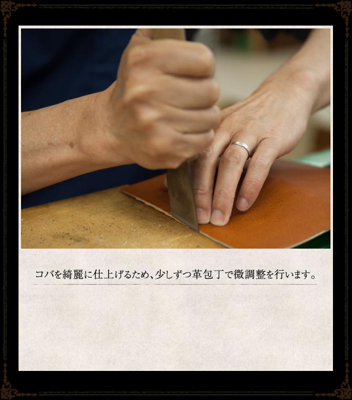 コバを綺麗に仕上げるため、少しずつ革包丁で微調整を行います。
