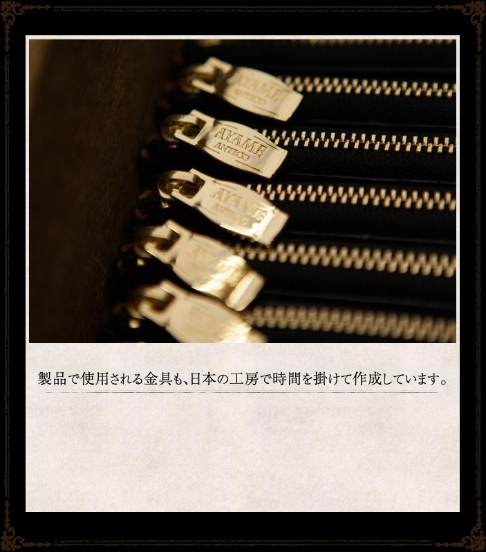 製品で使用される金具も、日本の工房で時間を掛けて作成しています。