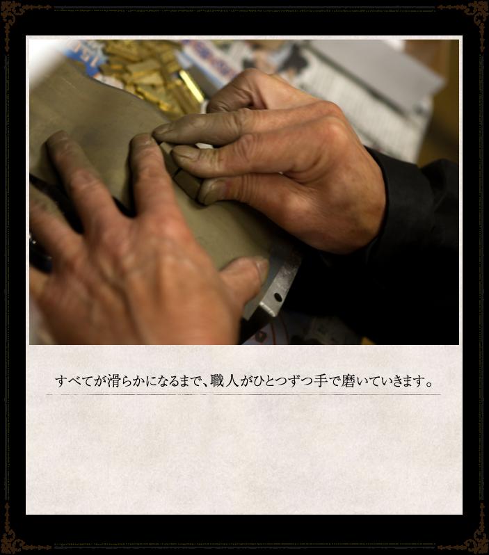 すべてが滑らかになるまで、職人がひとつずつ手で磨いていきます。