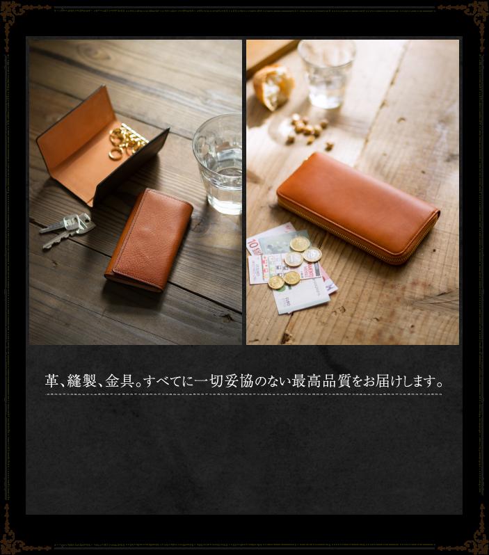 革、縫製、金具。すべてに一切妥協のない最高品質をお届けします。