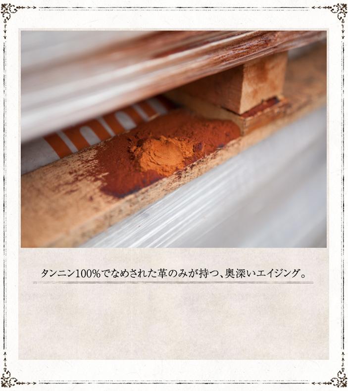 タンニン100%でなめされた革のみが持つ、奥深いエイジング。